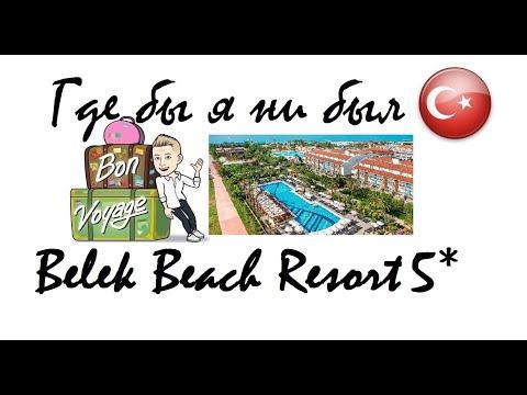 """8 серия """"Где бы я ни был"""": отель Belek Beach Resort (Анталия/Турция) от $100 в сутки"""