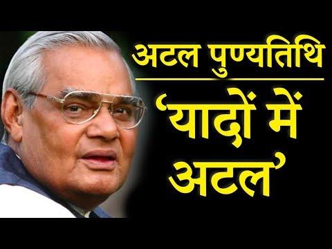 पूर्व PM Atal Bihari Vajpayee की पहली पुण्यतिथि, राष्ट्रपति-PM Modi समेत दिग्गजों ने दी श्रद्धांजलि