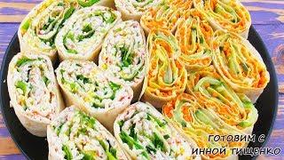 РУЛЕТ из ЛАВАША - 2 вкусные начинки. Как приготовть Быстрые Закуски Рулеты из лаваша! Рецепты