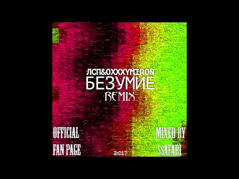 ЛСП & Oxxxymiron - Безумие (mixed by $$afari)