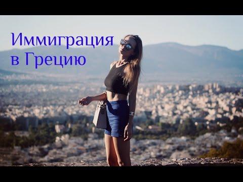 Иммиграция в Грецию | Кому здесь хорошо