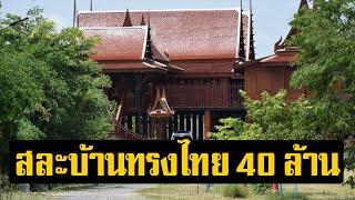 โรงงานพลวัฒน์ สละบ้านทรงไทย 40 ล้าน สร้างจุดพักคอยรองรับพนง.ติด cv-19