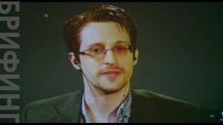Сноуден готов вернуться в США