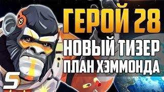 ГЕРОЙ 28: НОВЫЙ ТИЗЕР   План Хэммонда - Overwatch