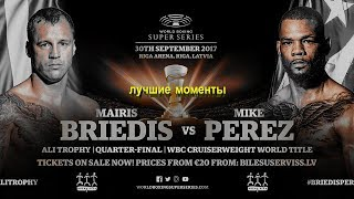 Майрис Бриедис vs. Майк Перес (лучшие моменты)|720p|50fps