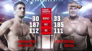 Виталий Минаков vs. Джош Коупленд / Vitaly Minakov vs. Josh Copeland