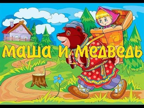 Сказка Маша и медведь. Слушать сказки. Сказки онлайн