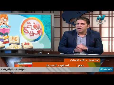 لغة عربية للصف الأول الاعدادي 2021 ( ترم 2 ) الحلقة 3 – نحو : أسلوب الشرط