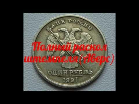 1 рубль 1997г. СПМД Полный раскол штемпеля (Аверс)