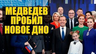 Итоги года с Медведевым, комиками и пропагандистами