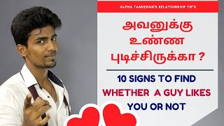 Does He likes Me? | 10 signs to find whether a guy likes you or Not | Tamil | AlphaTamizhan.