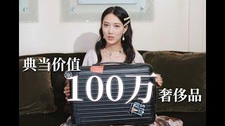 百萬奢侈品當掉能換多少錢丨奢侈品真的能保值?丨現代典當行業的科普丨How Much Can I Sell My Luxury Goods (Worth $140,000) ? 丨Shiyin