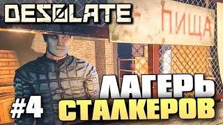 ЛАГЕРЬ СТАЛКЕРОВ - DESOLATE - #4