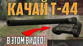 ОБАЛДЕТЬ! КАЧАЙ Т-44 БЫСТРЕЕ!