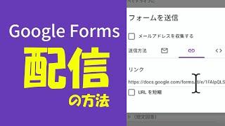 Google Forms④「配信の方法」