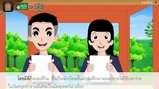 สื่อการเรียนการสอน ผักสมุนไพรใบหญ้ามีคุณค่าทั้งนั้น  ป.4 ภาษาไทย