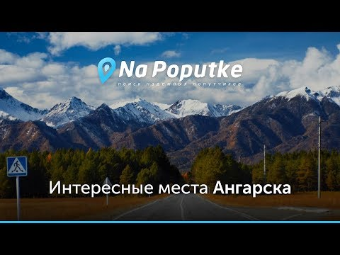 Достопримечательности Ангарска Попутчики из Иркутска в Ангарск