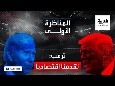 العرب اليوم - شاهد: ترمب يؤكد أن الولايات المتحدة حققت أرقامًا قياسية في مجال الاقتصاد