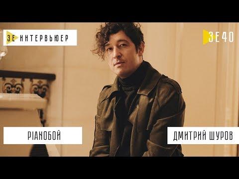 Дмитрий Шуров. Pianoбой. Зе Интервьюер. 14.11.2018 видео
