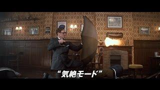 「キングスマン」の動画