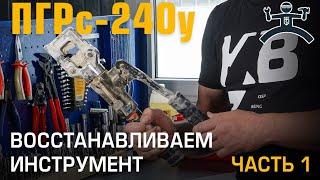 Часть 1. Восстановление убитого инструмента. Ремонт ПГРс-240у