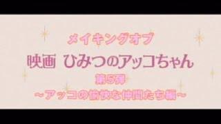 メイキングオブ「映画ひみつのアッコちゃん」第5弾~愉快な仲間たち編