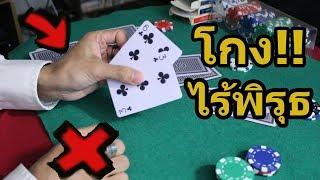 สอนโกงไพ่ ป๊อกเด้ง ไม่ให้มีพิรุธ!! • Magician Dealer Ep.7 | SALVIA The Magician