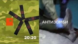 """Как в """"ДНР"""" опять убийц Моторолы нашли - Антизомби, пятница, 20:20"""