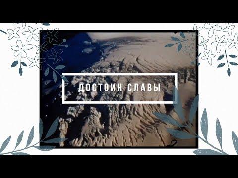 Not an Idol - Достоин Славы (Official Lyric Video)