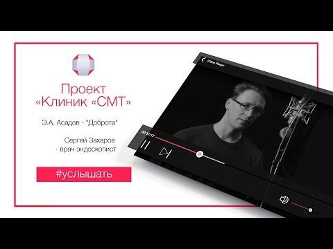 """Эдуард Асадов """"Доброта"""" / Проект """"Клиник """"СМТ"""" #услышать"""