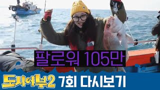 City Fishers 2 EP7
