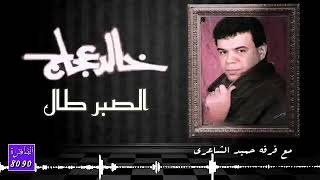 تحميل و مشاهدة خالد عجاج   الصبر طال MP3