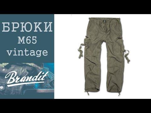 Обзор брюк Brandit M65 Vintage