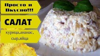 Салат с курицей ананасами и сыром. ПРОСТО И ВКУСНО!