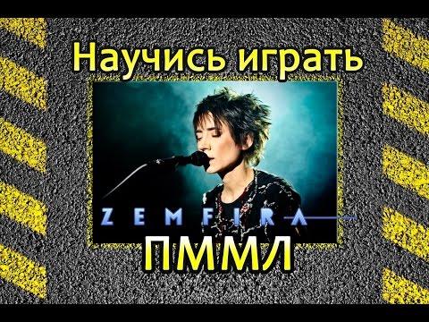 Земфира-Прости Меня Моя Любовь (ПММЛ) как играть на гитаре.  Видео урок без баррэ