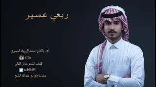 شيله ربعي عسير كلمات الشاعر عادل القالي ادا المنشد محمد آل بريك العسيري تحميل MP3