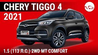 Chery Tiggo 4 2021 1.5 (113 л.с.) 2WD MT Comfort - видеообзор
