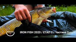 IronFish 2020. Водойма Підкова. Частина 2