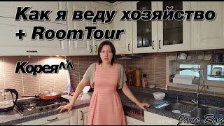 ПОЧЕМУ У МЕНЯ ДОМА ЧИСТО или как я веду хозяйство + RoomTour (продолжение)