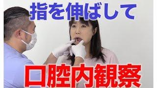口腔内観察での指の上手な使い方