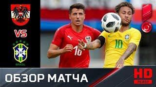 10.06.2018г. Австрия - Бразилия - 0:3. Обзор матча