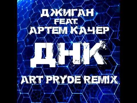 Джиган feat.  Артем Качер - ДНК (ART PRYDE Remix)