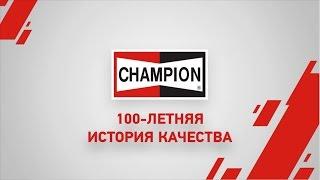 Champion - обзор линейки