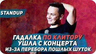 Соболев показал ЗАКУЛИСЬЕ стендап концерта