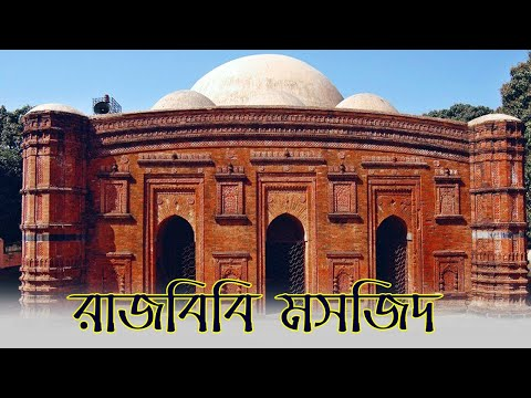 রাজবিবি মসজিদ | Rajbibi Masjid