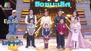 ไมค์ทองคำเด็ก4 | ชิงชนะเลิศ รอบ เพลงคู่ศิลปิน | EP.66 | 30 พ.ย. 62 Full HD