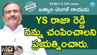 Ex MLC & TDP Leader Batyala Changalrayulu Full Interview || Face To Face With iDream Nagesh #57