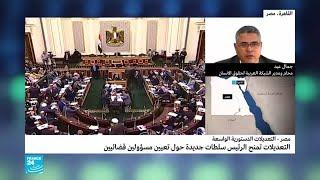 جمال عيد: التعديلات الدستورية في مصر تفرض بالقوة وبالدبابة وهذا الاستفتاء صوري