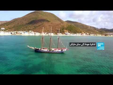 العرب اليوم - شاهد: تذكرة عودة إلى سانت مارتن بعد إعصار