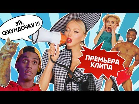 Оля Полякова - Эй, Секундочку